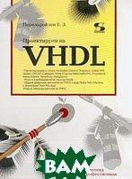 Проектируем на VHDL  Перельройзен Е.З. купить