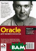 Oracle для профессионалов: Архитектура и основные особенности: Книга 1 / Expert One-on-One Oracle  Кайт Т. / Thomas Kyte купить