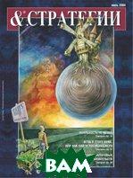 Журнал «&. СТРАТЕГИИ» № 7'2004   купить