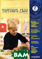 Журнал `Торговое Дело`  №7  (июль 2004)   купить