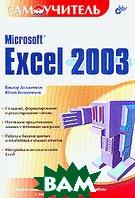 ����������� Microsoft Excel 2003  ��������� �.�., ���������� �.�. ������