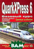 QuarkXPress 6. Базовый курс   купить