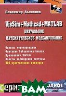 VisSim+Mathcad+MATLAB. Визуальное математическое моделирование  В. Дьяконов купить