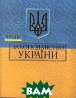 Чинне законодавство України   купить