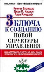 3 ключа к созданию новой структуры управления  Бланшар К., Карлос Д.П., Рэндолф А. купить