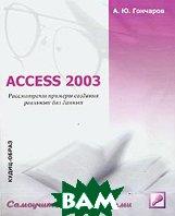 Access 2003: Самоучитель с примерами  Гончаров А. купить