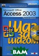Microsoft Access 2003. Шаг за шагом (+CD)   купить