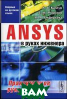 ANSYS � ����� ��������. ������������ ����������� 2-� ������� 