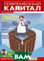 Журнал `Баланс - Современный капитал` №4 (апрель) 2004   купить