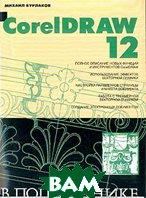 CorelDraw 12. В подлиннике  Бурлаков М.В. купить