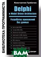 Delphi и Model Driven Architecture. Разработка приложений баз данных   Грибачев К. Г. купить