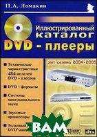 DVD-������. ���������������� �������  ������� �.�.  ������
