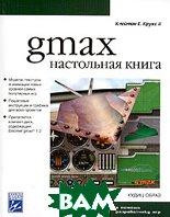 gmax: настольная книга (+ CD-ROM)  Клейтон Е. Крукс II купить