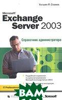 Microsoft Exchange Server 2003. Справочник администратора  Уильям Р. Станек купить