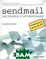 Sendmail: настройка и оптимизация  Ник Кристенсон купить