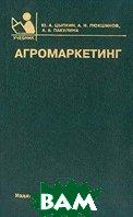 Агромаркетинг: Учебник   Цыпкин Ю.А., Люкшинов А.Н., Пакулина А.А. купить
