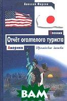 Америка - Япония. Отчет оголтелого туриста  А.  Фирсов купить