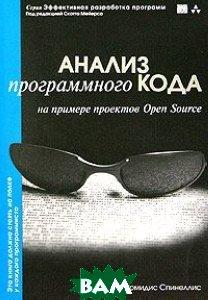 Анализ программного кода на примере проектов Open Source.   Диомидис Спинеллис  купить