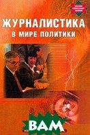 Журналистика в мире политики: Исследовательские подходы и практика участия  Корконосенко С.Г. купить