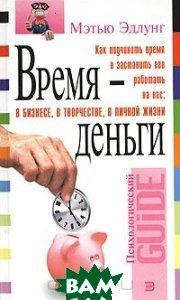 Время - деньги  Эдлунг М. купить
