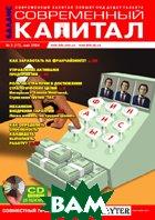 Журнал `Баланс - Современный капитал` №5 (май) 2004   купить