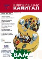 Журнал `Баланс - Современный капитал` №3 (март) 2004   купить