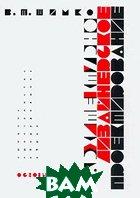 Архитектурно-дизайнерское проектирование: Основы теории  Шимко В.Т. купить
