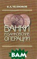 Банки и банковские операции. Учебник  2-е издание  Челноков В.А. купить