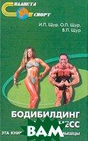 Бодибилдинг и фитнесс  Щур И.П., Щур О.П. купить
