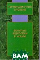 Земельні відносини в Україні. Термінологічний словник   купить