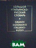 Большой итальянско-русский словарь 7-е издание / Около 300000 слов и словосочетаний /     Г. Ф. Зорько купить