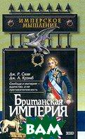 Британская империя  Сили Дж.Р., Крэмб Дж.А. купить