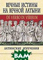 Вечные истины на вечной латыни: De verbo in verbum   купить