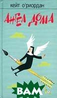 Ангел дома  Серия: Phantiki  Кейт О`Риордан купить