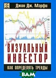 Визуальный инвестор. Как определять тренды / The Visual Investor : How to Spot Market Trends   Мерфи /  John Murphy  купить