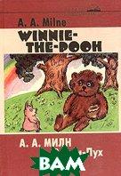 Винни-Пух / Winnie-the-Pooh (на русском и англ. языках)  Милн А.А. купить