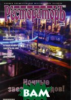 Журнал `РестораторЪ` №7-8/2004   купить