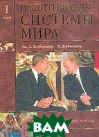 Политические системы мира: В 2 томах  Дербишайр Дж. Д., Дербишайр Я. купить