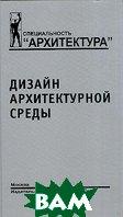Дизайн архитектурной среды: Учебник  Ефимов А.В., Минервин Г.Б., Ермолаев А.П. купить