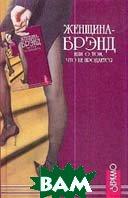 Женщина-брэнд, или О том, что не продается  Юрьева К. купить