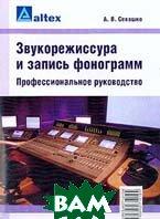 Звукорежиссура и запись фонограмм: Профессиональное руководство  Севашко А.В. купить
