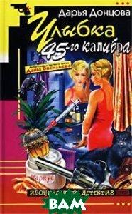 Улыбка 45-го калибра  Дарья Донцова купить