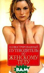 Иллюстрированный путеводитель по женскому телу / The Female Body (Woman's Body)   купить