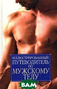 Иллюстрированный путеводитель по мужскому телу / Man's Body (The Male Body)   купить