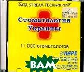 Стоматология Украины   купить