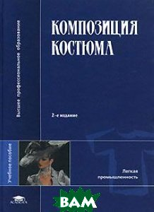 Композиция костюма  Гусейнов Г.М. купить