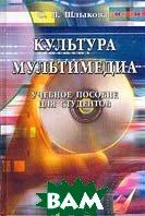 Культура мультимедиа: Учебное пособие   Шлыкова О.В. купить