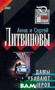 Дамы убивают кавалеров Серия: Русский стиль  Анна и Сергей Литвиновы купить