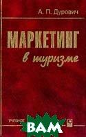Маркетинг в туризме. 4-е издание  А.П. Дурович купить