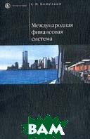 Международная финансовая система. Учебник  Котелкин С.В.  купить